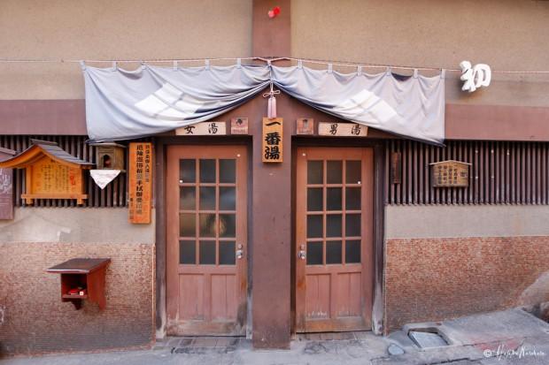 渋温泉 一番湯